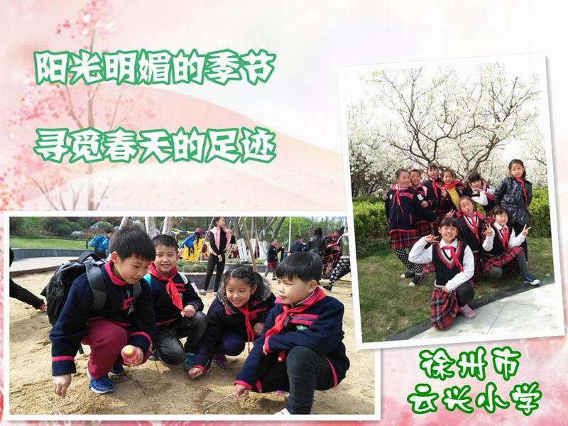 """【云兴】""""寻觅春天的足迹""""-徐州市云兴小学"""